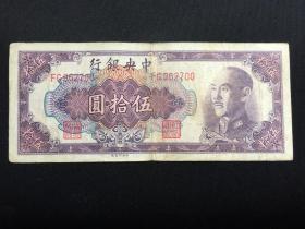 民国纸币 中央银行 伍拾圆 蒋介石像 1948年 中央印制厂 FG962700 保老保真 五十元