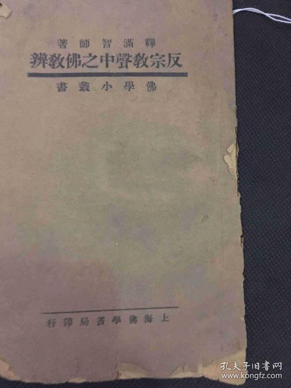 490民国二十年印《反宗教声中之佛教辨》,上海佛学书局印行
