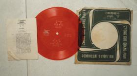 薄膜唱片越剧送花楼会和李翠英选段1张2面带歌词