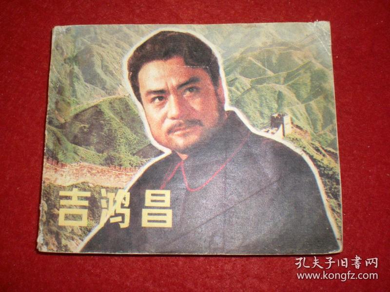达奇主演,经典电影连环画《吉鸿昌》中国电影出版社