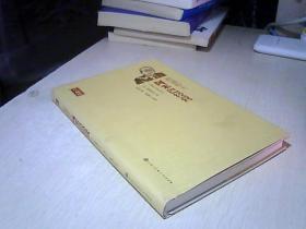 阿米巴经营 第二版