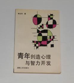 青年创造心理与智力开发 1988年1版1印