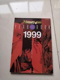 Newtype YEAR BOOK 1999 (日文原版)