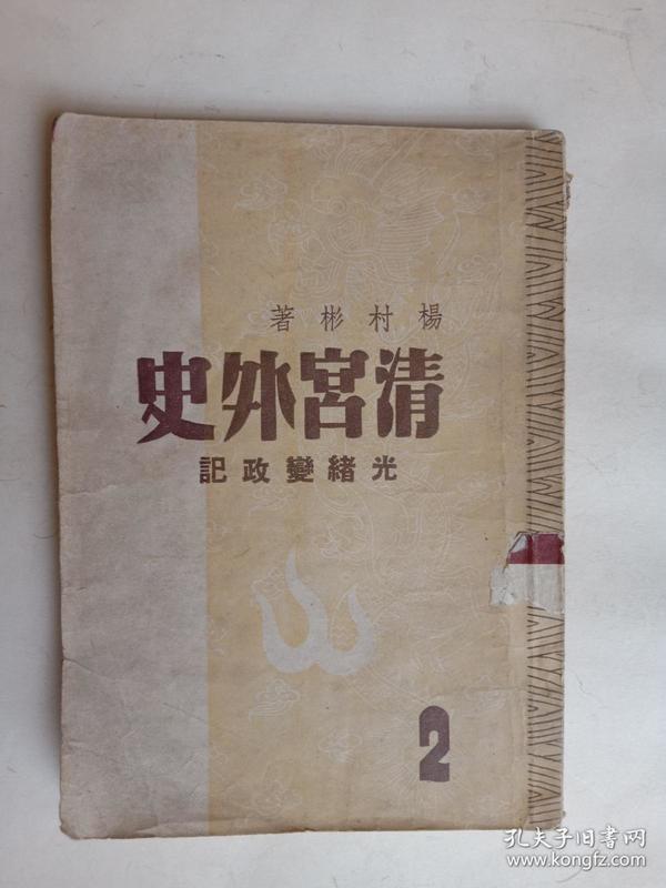 清宫外史2光绪变政记  中华民国三十五年初版