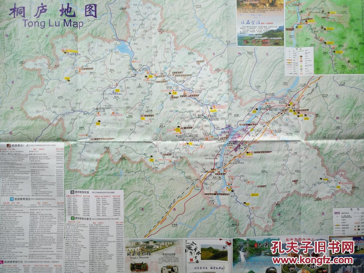 桐庐交通旅游图 2015年 桐庐地图 桐庐县地图 桐庐旅游图