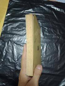 中日古代文学关系史稿  ---私藏9品如图