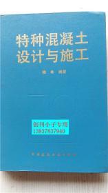 特种混凝土设计与施工  雍本编著 中国建筑工业出版社