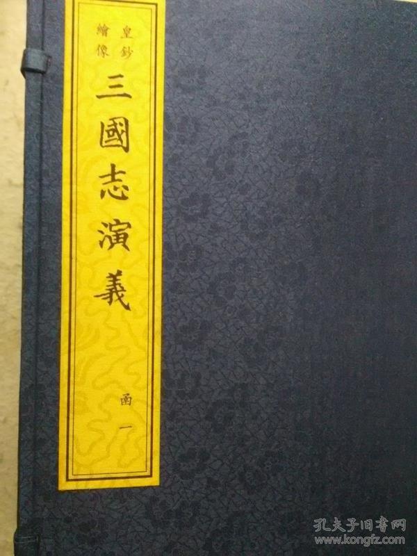 皇钞绘像三国志演义(编号84)