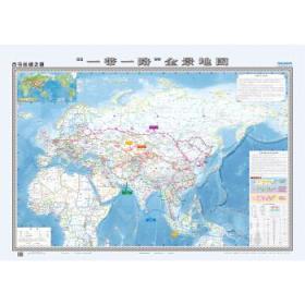 """古今丝绸之路·""""一带一路""""全景地图(折叠地图 1380mm*980mm 折挂两用)"""