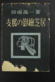 一版一印 限量发行2000部《支那的影绘芝居》一册 中国皮影艺术 皮影戏与大东亚民族的艺能的特性 舞台与演出演技 皮影戏的历史 滦州 各国的皮影戏 皮影戏对日本的影响等内容 玄光社 1944年