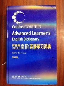 柯林斯高阶英语学习词典(英语版)COLLINS COBUILD ADVANCED LEARNER\S ENGLISH DICTIONARY