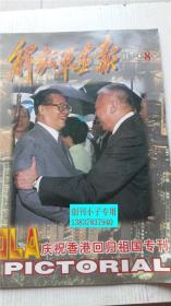解放军画报1997年第8期:庆祝香港回归祖国专刊  解放军画报社编辑出版