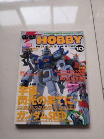 电击Hobby Magazine 2003、10(日文原版)
