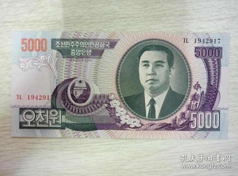 朝鲜5000元纸币    2006版    十品全新   假一赔三