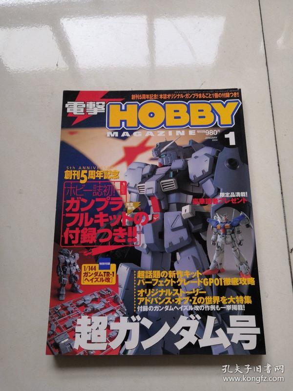 电击Hobby Magazine 2004、1(日文原版)