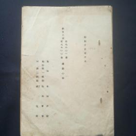 日本侵华史料   油印本   《遗族心得》 昭和十五年(1940)    [柜4-2-2]