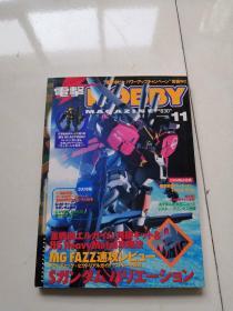 电击Hobby Magazine 2001、11(日文原版)