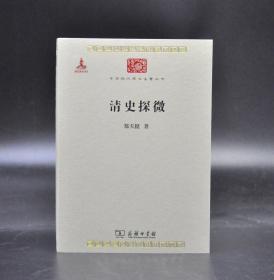 《清史微探》(商务印书馆)