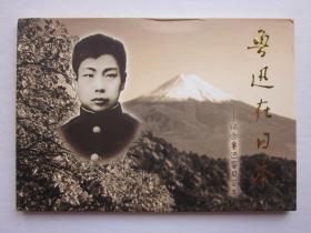 鲁迅在日本明信片