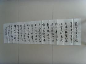 """段崇曦:书法:反腐倡廉七律二首(""""中国当代百名最佳画家"""")"""
