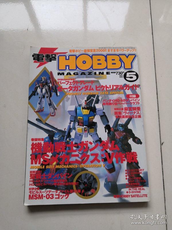 电击Hobby Magazine 2000、5(日文原版)