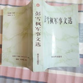 彭雪枫军事文选
