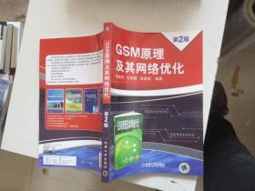 GSM原理及其网络优化(第2版)  正版