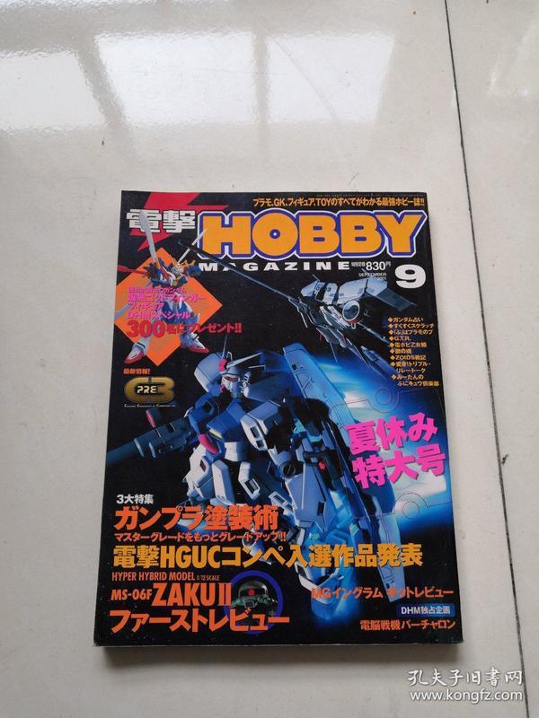 电击Hobby Magazine 2001、9(日文原版)