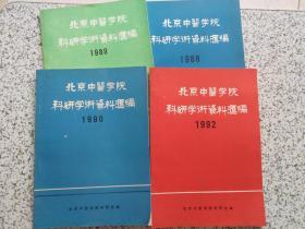 北京中医学院科研学术资料汇编 1988、1989、1990、1992   四本合售