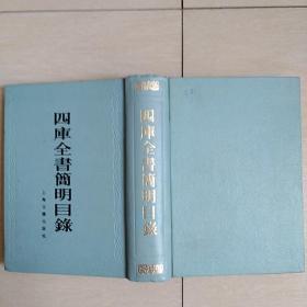 四库全书简明目录〈精装本〉