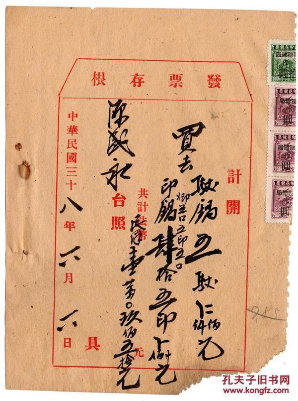 解放区税票----中华民国38年,解放区发票存根 ,贴税票4张