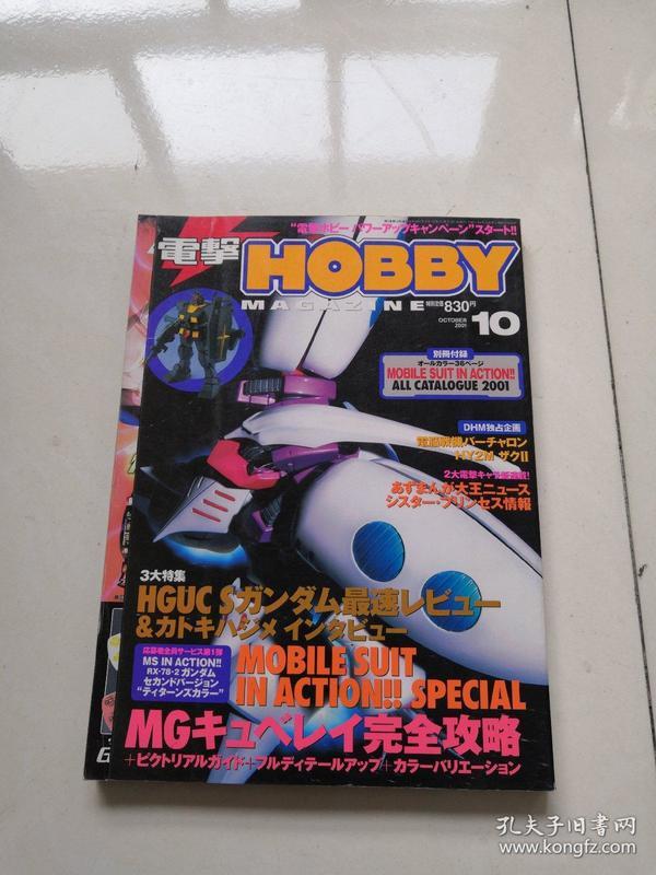 电击Hobby Magazine 2001、10(日文原版)