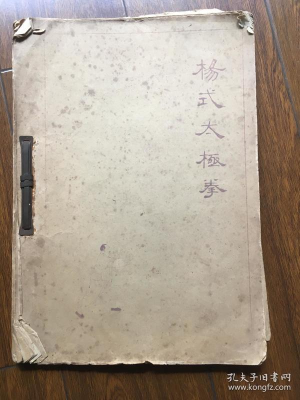 1975年晒蓝印本 杨式太极拳  16开1厚册  多图版 珍贵 孔网孤本