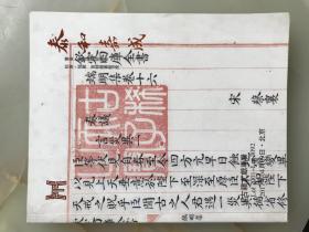 2017年4月泰和嘉成拍卖图录古籍文献专场———厚册!!