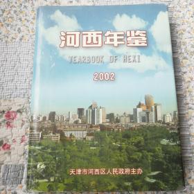 河西年鉴2002