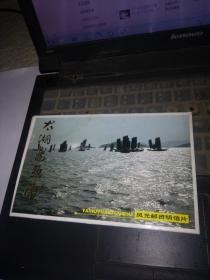 40分风光邮资明信片:太湖鼋头渚10全(带封套1998年的).