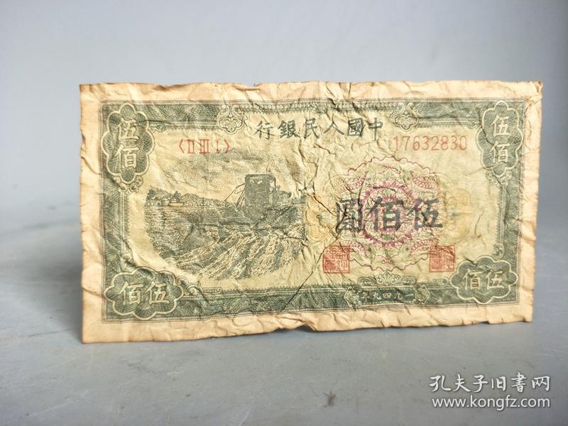 乡下收的一张五百元纸币