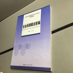 社会保障概论新编(21世纪中国高校社会工作专业系列教材) 【一版一印 9品 +++ 正版现货 自然旧 实图拍摄 看图下单】2