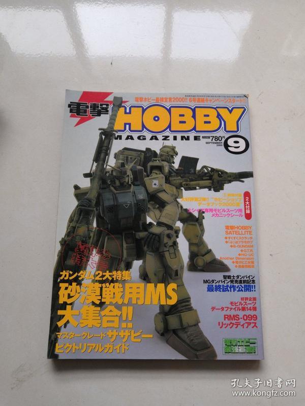 电击Hobby Magazine 2000、9(日文原版)