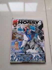 电击Hobby Magazine 2014、5(日文原版)