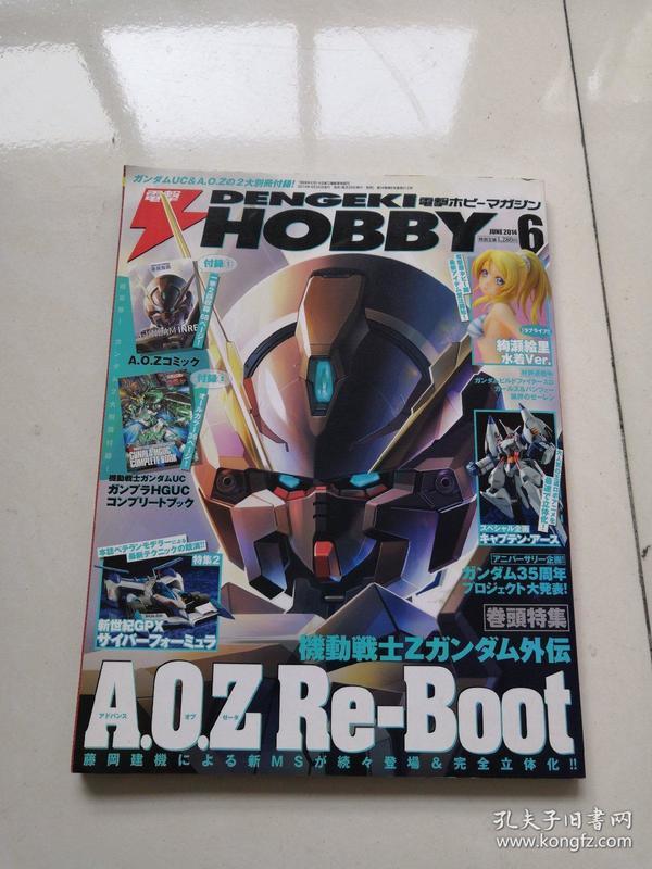 电击Hobby Magazine 2014、6(日文原版)