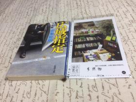 日文原版:  広域指定 【存于溪木素年书店】