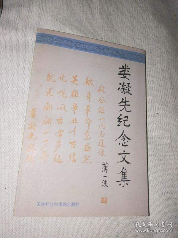 娄凝先纪念文集娄向青签名