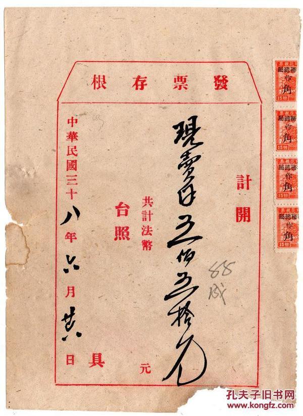 解放区税票----中华民国38年华北解放区发票存根 2,贴税票4张