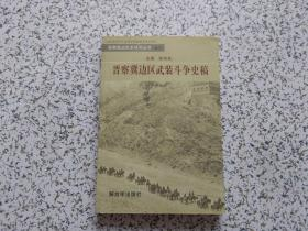 晋察冀边区武装斗争史稿