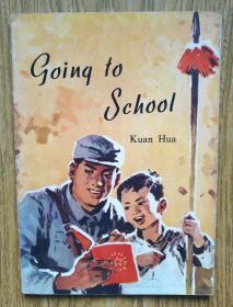 文革英文书 <Going to School 上学> 管桦著 沈尧伊插图 1975年第一版 存量少