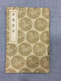 民国旧书:东园从说 文学
