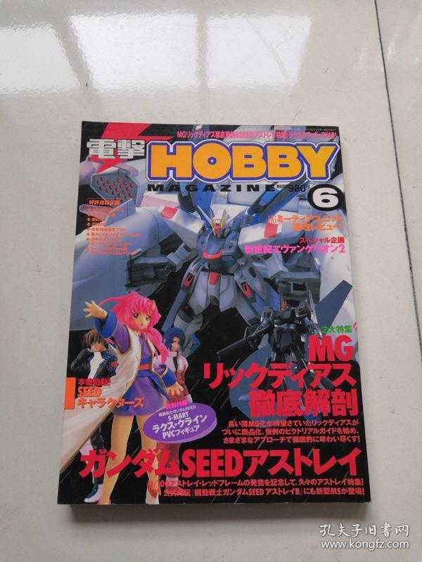电击Hobby Magazine 2004、6(日文原版)