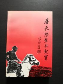 唐天际生平纪实(开国将军)扉页盖有纪念印章