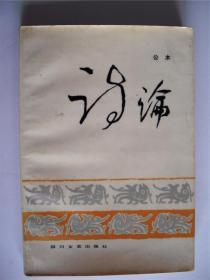 老诗人公木签题本《诗论》四川文艺出版社
